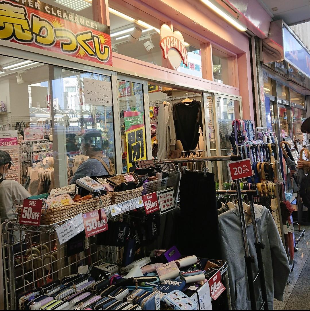 YOSHIDA閉店セール