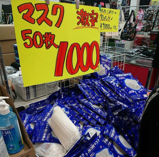 マスク50枚1,100円