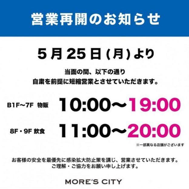 横須賀モアーズ営業再開