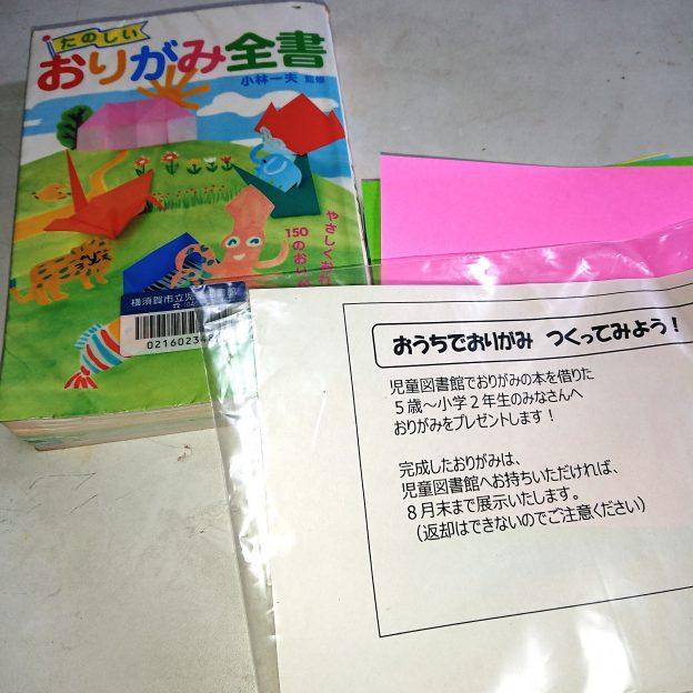 横須賀市児童図書館