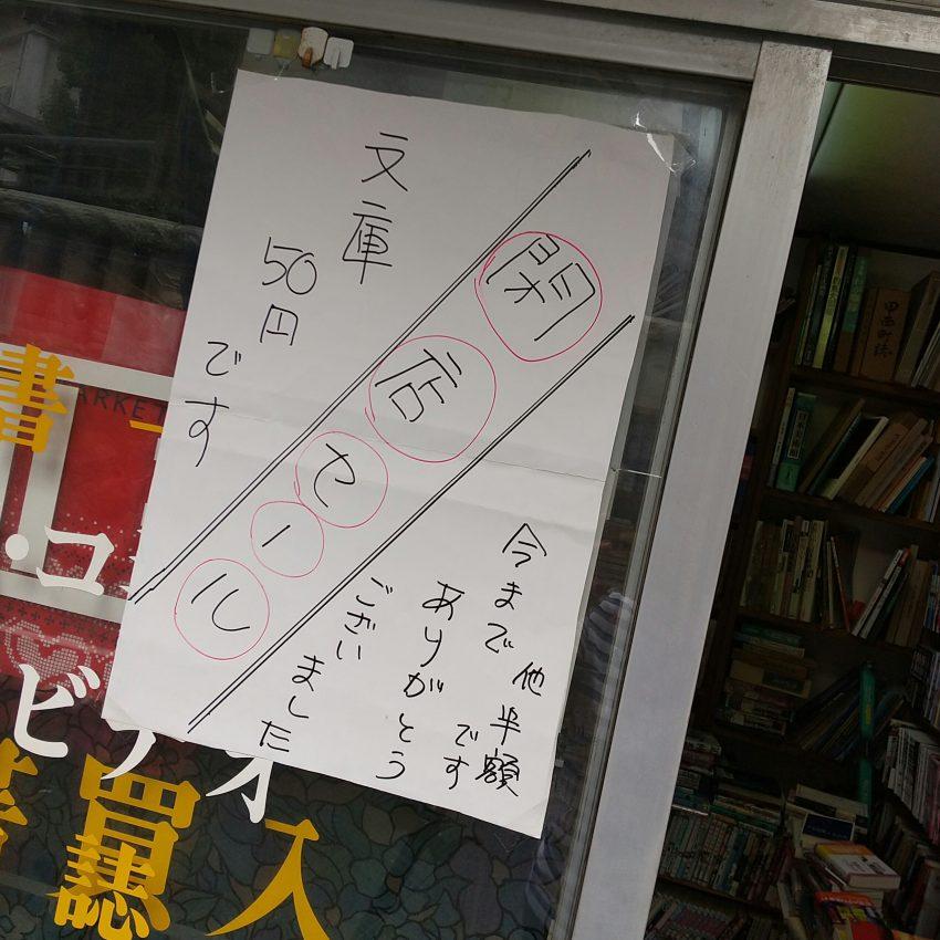古本屋閉店セール
