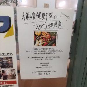 横須賀産の詰め放題